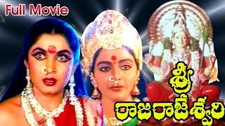 Download Sri Raja Rajeshwari Telugu Full Movie Video