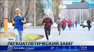 Download День Первого Президента в Таразе отметили спортивным марафоном Video