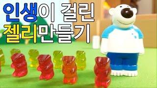 Download 뽀로로의 목숨을 건 젤리만들기! ★뽀로로 장난감 애니 캐릭온 TV Video