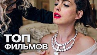 Download 10 ФИЛЬМОВ, КОТОРЫМИ КАЖДОЙ ЖЕНЩИНЕ ЛУЧШЕ НАСЛАДИТЬСЯ В ОДИНОЧЕСТВЕ! Video