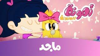 Download كرتون أمونة - حلقة ″أنتِ أنا″ - قناة ماجد Majid Kids TV Video