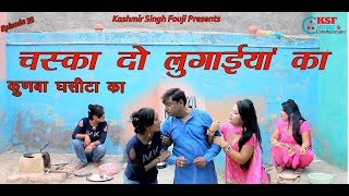 Download चस्का दो लुगाइयाँ का CHASKA 2 LUGAIYAN KA # KUNBA GHASITA KA //EPISODE 33 KSF MUSIC & ENTERTAINMENT Video