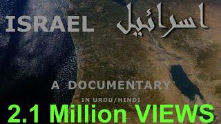 Download Israel (Travel Documentary in Urdu Hindi) فلسطين Video