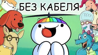 Download Детство без Кабельного ТВ ( TheOdd1sOut на русском) | Growing up Without Cable Video