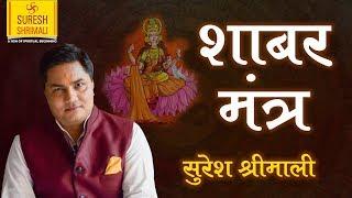 Download जीवन के रहस्य खोलता एक मंत्र ″ शाबर मंत्र ″ || Shabar Mantra Prayog EP-1|| Suresh Shrimali Video