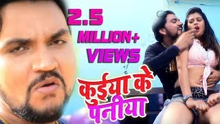 Download Gunjan Singh का सबसे हिट गाना | कुईया के पनीया | Kueya Ke Paniya | Bhojpuri Video Song 2017 Video