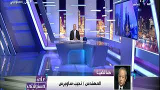 Download على مسئوليتي - ساويرس يرد على تصريحات وزير التنمية عن الصعايدة: «احنا زعلنا وحش وعليك الإعتذار» Video