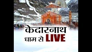 Download केदारनाथ धाम से LIVE Video