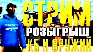 Download 😊 Стрим #58 розыгрыш оружия и кбшек (Контра Сити), паркур, прятки Video