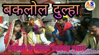 Download COMEDY VIDEO    कजली के मिलल बऊराह भातार    KAJALI KE MILAL BAURAAH BHATAAR    A.S FILMS Video