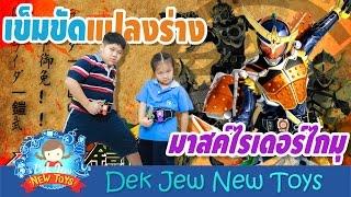 Download เด็กจิ๋วรีวิวเข็มขัดแปลงร่าง มาสค์ไรเดอร์ไกมุ (Kamen Rider Gaim) Video