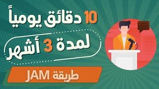 Download أقوى طريقة لتقوية مهارة التحدث باللغة الإنجليزية Video
