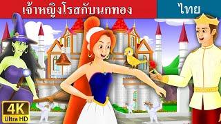 Download เจ้าหญิงโรสกับนกทอง   นิทานก่อนนอน   นิทานไทย   นิทานอีสป   Thai Fairy Tales Video