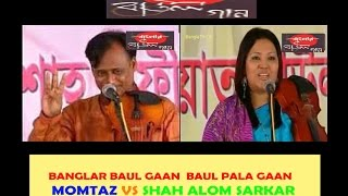 Download Banglar Baul Gaan Baul Pala Gaan Momtaz vs Shah Alom Sarkar Full Pala Video