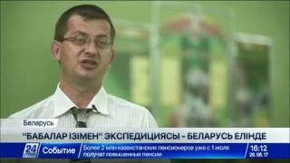 Download Беларусь жерінен қыпшақ ханы салғызған христиан шіркеуі табылды Video