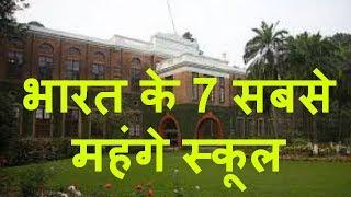Download भारत के सबसे 7 महंगे स्कूल   India's 7 most expensive schools ( hindi ) Video