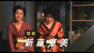 Download 鬼龍院花子の生涯(予告編) Video