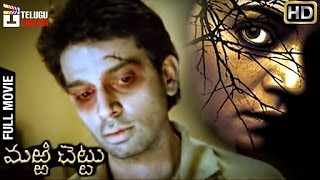 Download Marri Chettu Telugu Full Movie | Sushmita Sen | JD Chakravarthy | Vaastu Shastra | Telugu Cinema Video