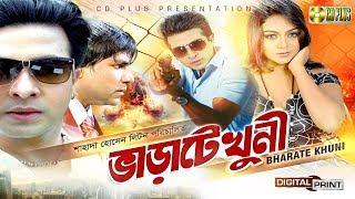 Download Varate Khuni (ভাড়াটে খুনি)- Shakib Khan | Poly | Amit Hasan | Misha Showdagor | Bangla Movie Video