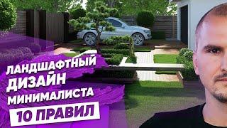 Download ЛАНДШАФТНЫЙ ДИЗАЙН своими руками Video