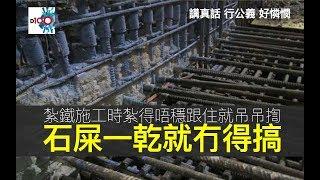 Download 任工程質量經理的聽眾張生分享經驗。港鐵(MTR)工程總監佢嘅意思就係: 傻㗎啦15秒嘅施工點會偷工減料,但張生解釋給你聽: 紮鐵施工時紮得唔穩跟住就吊吊揈,石屎一乾咗就冇得搞。再話你知田北辰抽檢論。 Video