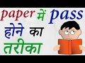 Download How To Pass In Exam Less Studying Video