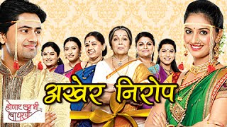 Download Honar Sun Mi Hya Gharchi Comes To An End | Zee Marathi Serial | Shashank Ketkar | Tejashri Pradhan Video