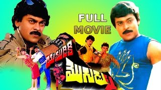 Download Yamudiki Mogudu Telugu Full Length Movie | Chiranjeevi, Vijayasanthi, Radha Video