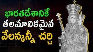 Download భారతదేశానికే తలమానికమైన వేలన్కన్నీ చర్చి | The History Of Shrine Basilica Velankanni | Eyecon Facts Video