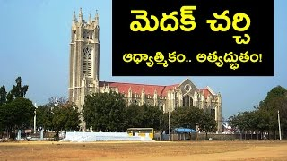 Download Medak Church | Largest Church in Asia | Total Coverage | Best HD Video Video