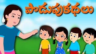 Download Podupukathalu | పొడుపు కథలు | Riddles For Kids | Most Popular Riddles | In Telugu | Edtelugu Video
