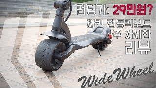 Download [포마] 진정한 가성비 전동킥보드 머케인 와이드휠 리뷰: 박수 짝짝 |포켓매거진 Video