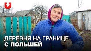 Download «Топливо возили — построили коттеджи». Как живет белорусская деревня на границе с Польшей Video