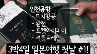 Download [오사카, 교토] 일본여행 첫날#1 오사카로! - 공항편 (인천공항, 피치항공 탑승수속, 포켓와이파이, 셔틀트레인) Video