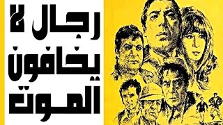 Download Regal La Yakhafoun Elmaout Movie - فيلم رجال لا يخافون الموت Video