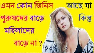 Download bangla dhadha and answer Video