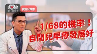Download 原來這是自閉傾向 ‖ 黃瑽寧(陳慧如、吳怡璇、程大洲、王加恩) Video