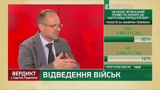 Download #Янелох, Золоте, припинення війни І Вердикт з Сергієм Руденком І Роман Безсмертний Video