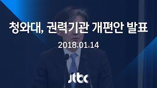 Download [풀영상] 청와대, 권력기관 개편안 발표…″적폐의 철저한 단절·청산″ Video