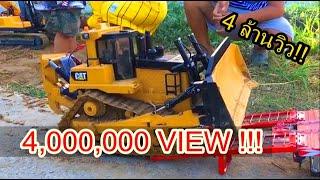 Download แทรกเตอร์ CAT D 10 ขึ้นเทลเลอร์ , CAT D10 DOZER RC BRUDER UNLOAD TRAILER TRUCK Video