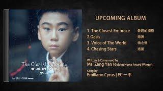 Download Emiliano Cyrus | EC一平 BehindTheScenes Making of NewAlbum ″The Closest Embrace 最近的拥抱″ Jul-Aug2018 Video