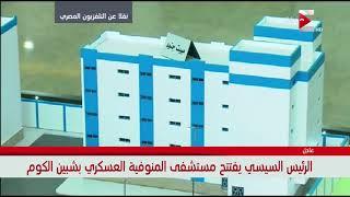 Download الرئيس السيسي يفتتح مستشفي المنوفية العسكرية بشبين الكوم Video