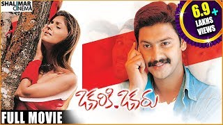 Download Okariki Okaru Telugu Full Length Movie || Sriram, Aarti Chabria || Shalimarcinema Video