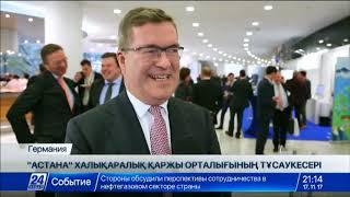 Download Германияда «Астана» ХҚО-ның тұсаукесері өтті Video