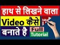 Download Whiteboard Animation Video Kaise Banate hai? | Make Whiteboard Animation on Android [Hindi] Video