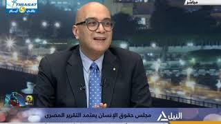Download من القاهرة 17-11-2019 | مجلس حقوق الإنسان يعتمد التقرير المصري Video