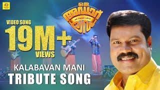 Download Oru Adaar Love | Manichettan Song | Mashup | Sachin Raj | Shaan Rahman | Omar Lulu Video