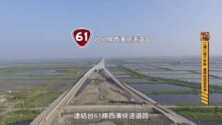 Download 三橫三縱大串聯 臺南路網更便捷 Video