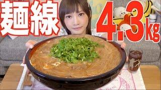 Download [MUKBANG] 4.3Kg of a Taiwanese Noodle Dish| Yuka [Oogui] Video