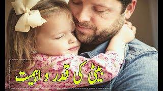 Download Beti Ki qadar aur Ahmiyat/ Importance of Daughter Video